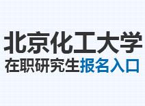 2021年北京化工大学在职研究生报名入口