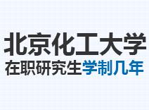 2021年北京化工大学在职研究生学制几年