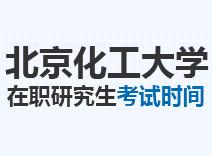 2021年北京化工大学在职研究生考试时间