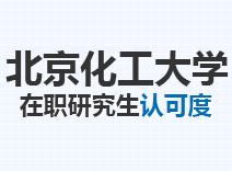 2021年北京化工大学在职研究生认可度