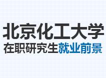 2021年北京化工大学在职研究生就业前景
