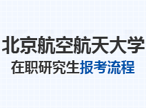 2021年北京航空航天大学在职研究生报考流程