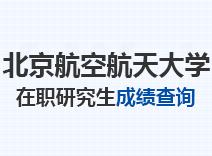 2021年北京航空航天大学在职研究生成绩查询