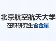 2021年北京航空航天大学在职研究生含金量