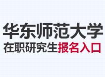 2021年华东师范大学在职研究生报名入口