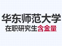 2021年华东师范大学在职研究生含金量