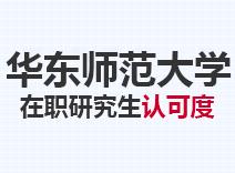 2021年华东师范大学在职研究生认可度