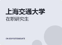 2021年上海交通大学在职研究生