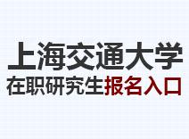2021年上海交通大学在职研究生报名入口