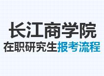 2021年长江商学院在职研究生报考流程