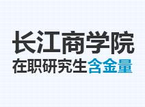 2021年长江商学院在职研究生含金量