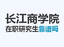 2021年长江商学院在职研究生靠谱吗