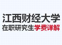2021年江西财经大学在职研究生学费详解
