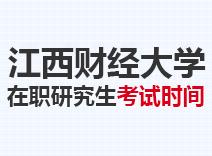 2021年江西财经大学在职研究生考试时间