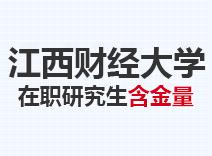 2021年江西财经大学在职研究生含金量