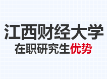 2021年江西财经大学在职研究生优势
