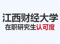 2021年江西财经大学在职研究生认可度