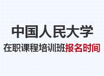 2021年中国人民大学在职课程培训班报名时间