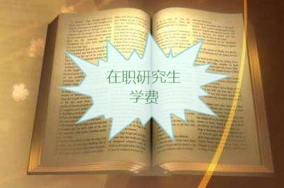 中国社会科学院金融学高级研修班学费介绍