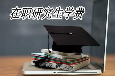 在职研究生学费一般是多少?