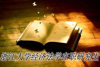 报考浙江大学经济法学在职研究生需要注意什么?