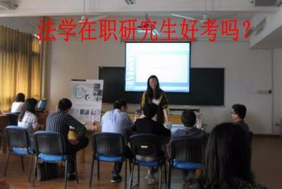 浙江大学法学在职研究生好考吗?