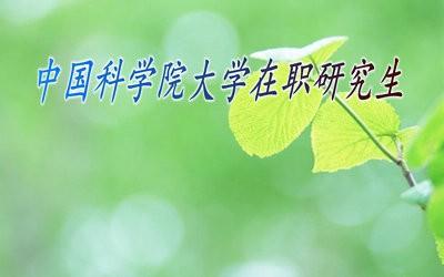 中国科学院大学计算机科学与技术专业报考条件是什么?