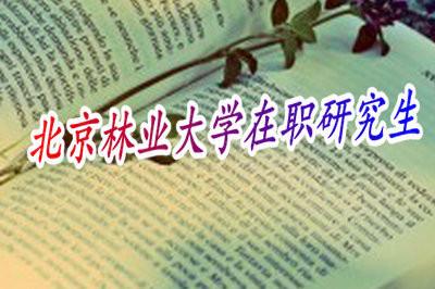 北京林业大学在职研究生学制是几年?