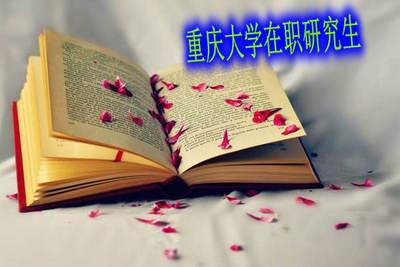 重庆大学有双证在职研究生吗?