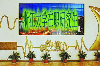 浙江大学在职研究生经济学硕士有哪些优势?