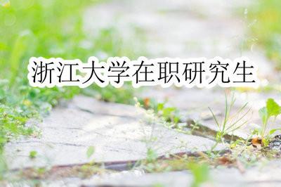 浙江大学在职研究生法学是怎样进行上课的?