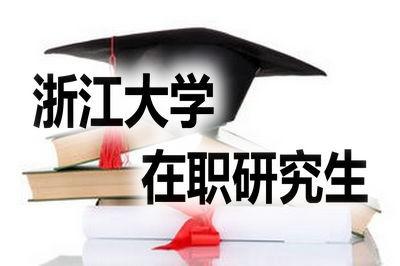 浙江大学在职研究生热门专业