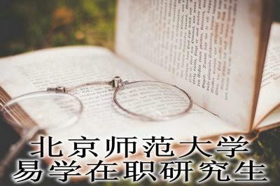 北京师范大学易学在职研究生学费是多少?