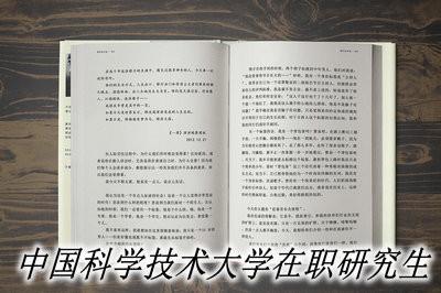 中国科学技术大学在职研究生考试难吗?