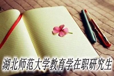 湖北师范大学教育学在职研究生报考材料