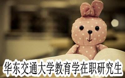 华东交通大学教育学在职研究生可获什么学位?