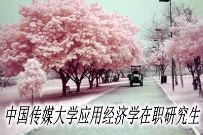中国传媒大学应用经济学在职研究生可以获得哪些证书?
