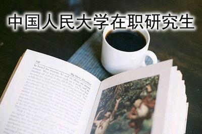 中国人民大学技术经济及管理在职研究生有用吗?