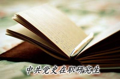 中共党史在职研究生的学费贵吗?