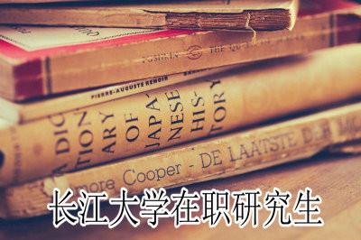 长江大学在职研究生招生政策有变动吗?