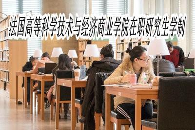法国高等科学技术与经济商业学院在职研究生学制是几年?
