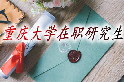 重庆大学在职研究生的学费学制都是多少?