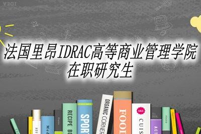 法国里昂IDRAC高等商业管理学院在职研究生值得报考吗?