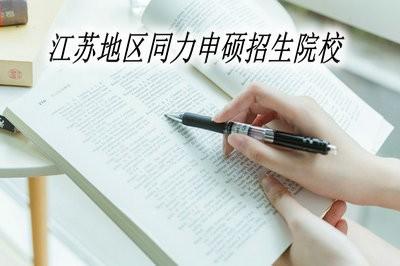 江苏地区同力申硕招生院校大汇总