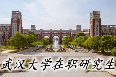 武汉大学在职研究生的通过率怎么样?