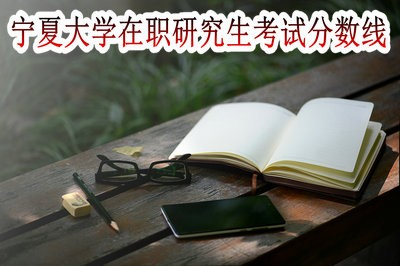 宁夏大学必赢亚洲766.net的考试分数线高吗?