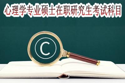 心理学专业硕士必赢亚洲766.net考试科目