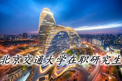 北京交通大学在职研究生的分数线怎么样?