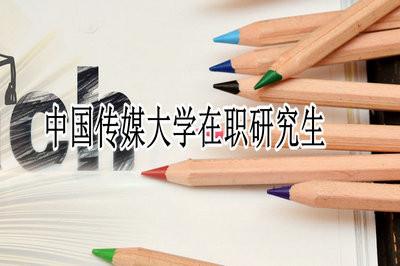 中国传媒大学必赢亚洲766.net有哪些招生类型及专业?