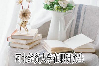 河北经贸大学在职研究生报名时间及入口